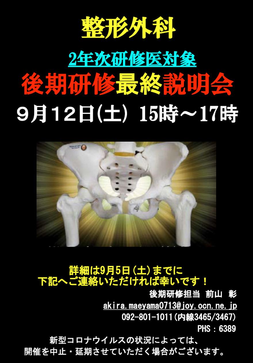 2020年9月12日 後期研修最終説明会を開催いたします。